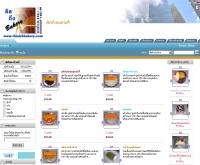 คิดถึงเบเกอรี่ - tarad.com/thinkof-bakery