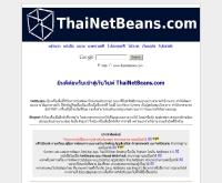 ไทยเน็ตบีนส์ - thainetbeans.com