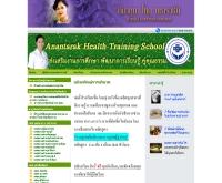 โรงเรียนอนันตรักษ์การบริบาล หัวหิน  - anantarak.com