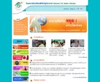 โครงการโรงเรียนพิทักษ์ภูมิอากาศ - thai-sbc.org