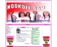 นุกดีดอทคอม - nookdee.com