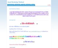 อีเมล์มาร์เก็ตติ้ง - tarad.com/bat