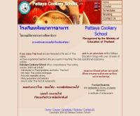 โรงเรียนพัทยาการอาหาร - pattayacookingschool.com