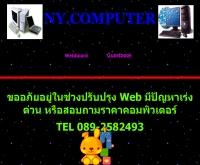 เอ็นวาย. คอมพิวเตอร์ - nycomputer1.com