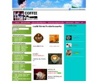 ไทยคอฟฟี่เซอร์วิส - thaicoffeeservice.com