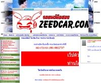 ซีดคาร์ - zeedcar.com