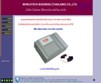 บริษัท เวิลด์เทค บิสิเนส(ประเทศไทย) จำกัด - worldtechbusiness.com