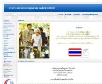 การประกวดและนิทรรศการโครงงานคุณธรรม เฉลิมพระเกียรติ  - moralproject.net