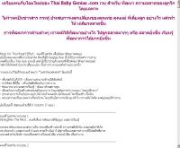 ไทยเบบี้จีเนียส - thaibabygenius.com