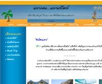 บ้านบลูเฮาส์ และทัวร์คนเกาะเสม็ด - bluehouse.topcities.com