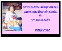 สหสมาคมชาวไร่อ้อยแห่งประเทศไทย - geocities.com/saha_128