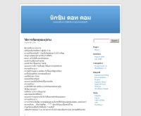 นักชิม - nakchim.com
