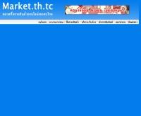 มาร์เก็ต - market.th.tc