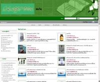 บริษัท โคลบร้า (ประเทศไทย) จำกัด - facility-for-health.com