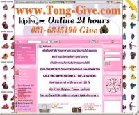 ต้อง แอนด์ กิ๊ฟท์ ชอป - tong-give.com