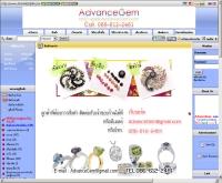 แอดวานซ์เจม - advancegem.com