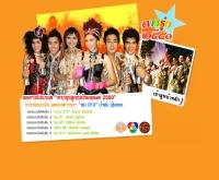 ดาวรุ่งลูกทุ่งไทยแลนด์ไทย - daorungthai.com