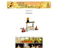 บริษัท ไทยประมูล จำกัด - thaiauction.co.th
