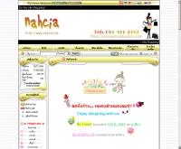 นัทเชีย - nahcia.com