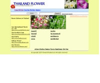 ฟลาวเวอร์อินไทยแลนด์ - flowerinthailand.com