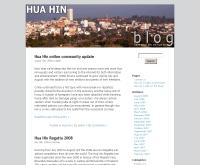 หัวหินบลอก - huahinblog.com