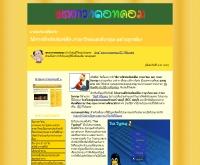 แตงกวา2006 - geocities.com/tanggwa2006