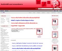 พีเอบีเอ็กซ์ซิตี้ แอนด์ เทเลคอมซัพพลาย - pabxcity.com