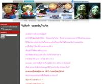 เปเปอร์มาเช่ - facepapermache.com