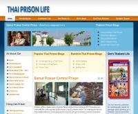 ไทยพรีสันไลฟ์ - thaiprisonlife.com
