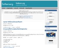 โสธร - sothorn.org
