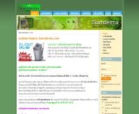 สยามเดอมา - siamderma.com