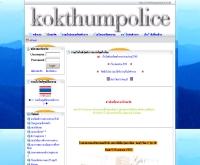 เว็บรุ่นตำรวจ - kokthumpolice.is.in.th