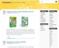 โบอีมาร์เก็ต - boemarket.com