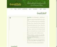 คุ้มขุนศรีวังชัย - kumkhunsriwangchai.com