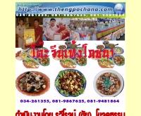 เท้งโภชนา - thengpochana.com
