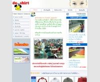 ดูเชิ๊ต - doshirt.net