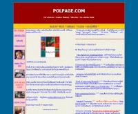 พลเพจ - polpage.com