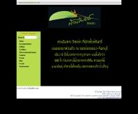สวนริมธาร รีสอร์ท - suanrimtarnresort.com