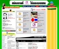 ไทยทูจ๊อบ - thai2jobs.com