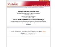 อีพี จีเนียส - ep-genius.com
