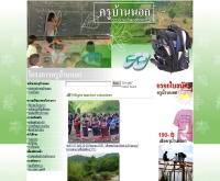 โครงการครูบ้านนอก  - bannok.com/volunteer