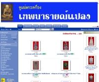 เทพนารายณ์แปลง - thepnaraiplang.com