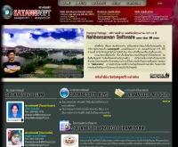 สตางค์เน็ต สตูดิโอ นครสวรรค์ - satangnet.com