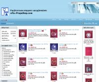 ประภาเทพ - prapathep.com