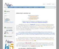อาร์เชอร์ ทีม - asherteam.com