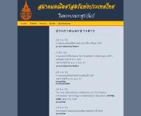 สมาคมคณิตศาสตร์แห่งประเทศไทยในพระบรมราชูปถัมภ์ - math.or.th