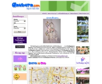 อนุบาลดอทคอม - anubran.com
