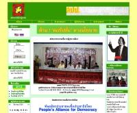 สมัชชาประชาชนเพื่อการปฏิรูปการเมือง - papr.cpdthai.org