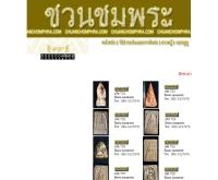 ชวนชมพระ - chuanchomphra.com