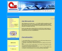 บริษัท ซีไลท์ คอนกรีต จำกัด - c-lite.com